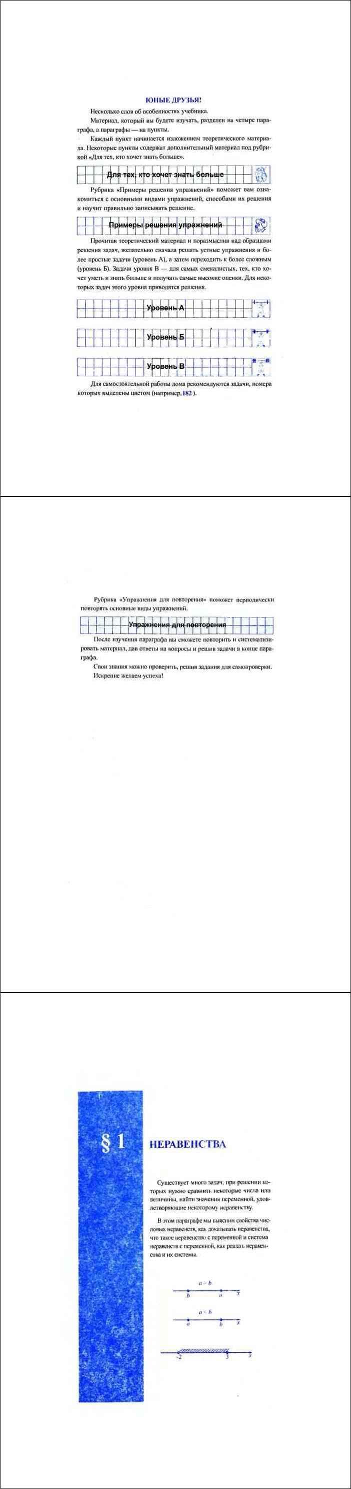 Янченко алгебра 8 класс пидручна кравчук решения 8
