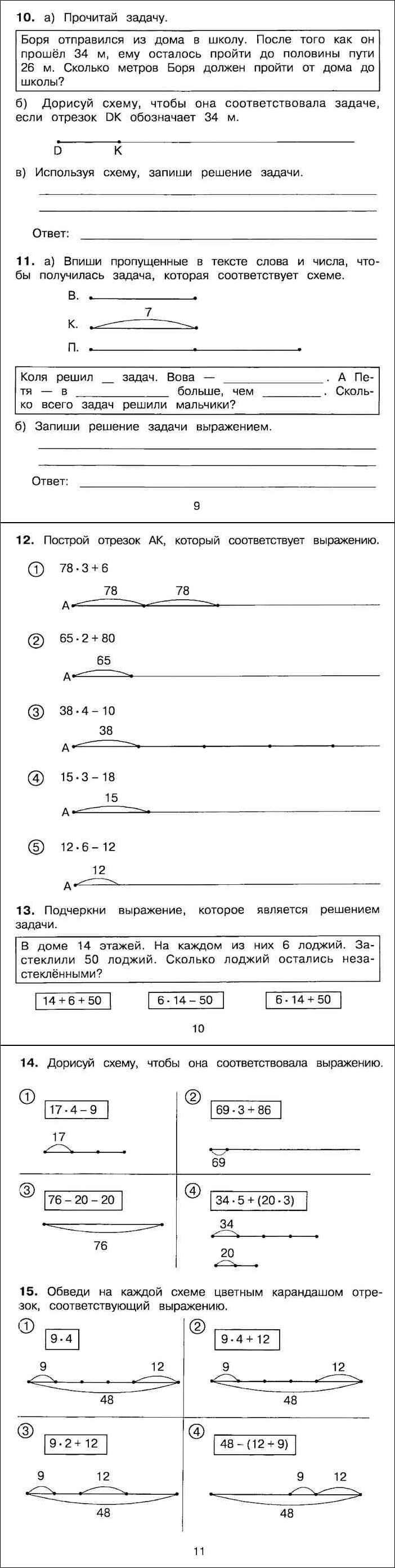 Решение задач 3 класса истомина расчет балки на прочность примеры решения задач