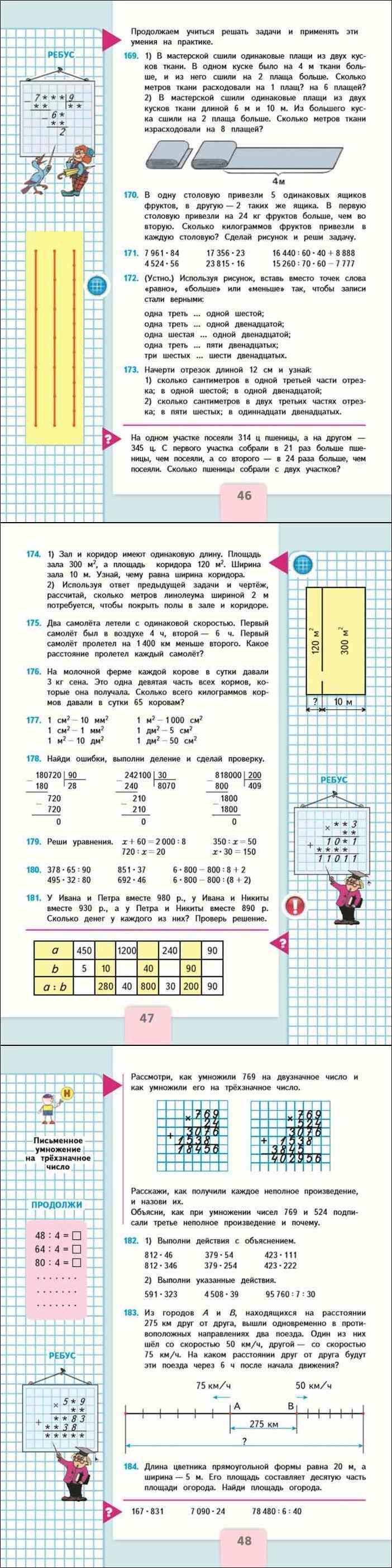 Страница 8 Задание 31 – Математика 4 класс Моро – Учебник Часть 2 ... | 2808x702