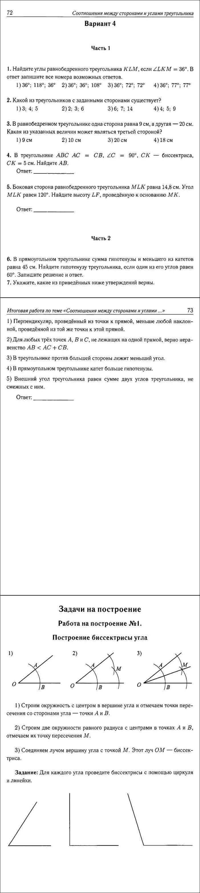 Гдз по геометрии 7 класс рабочая тетрадь лысенко кулабухова ответы