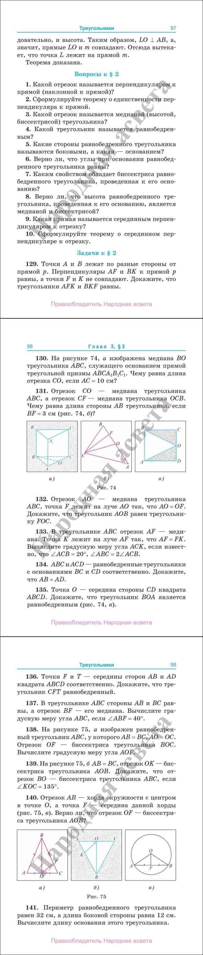 Геометрия 7 класс шлыков решение задач решения задач с помощью уравнений 3 класс