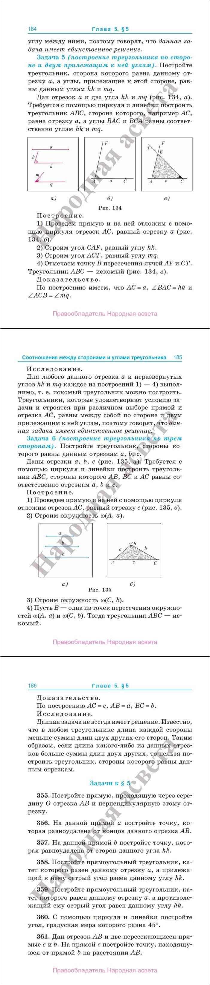 Геометрия 7 класс шлыков решение задач решение задач по общей химии определение