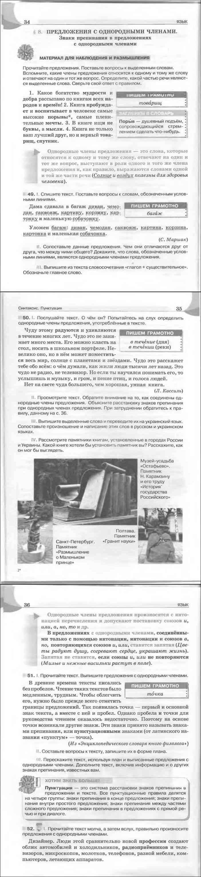 гдз 11 класс русский язык людмила давидюк