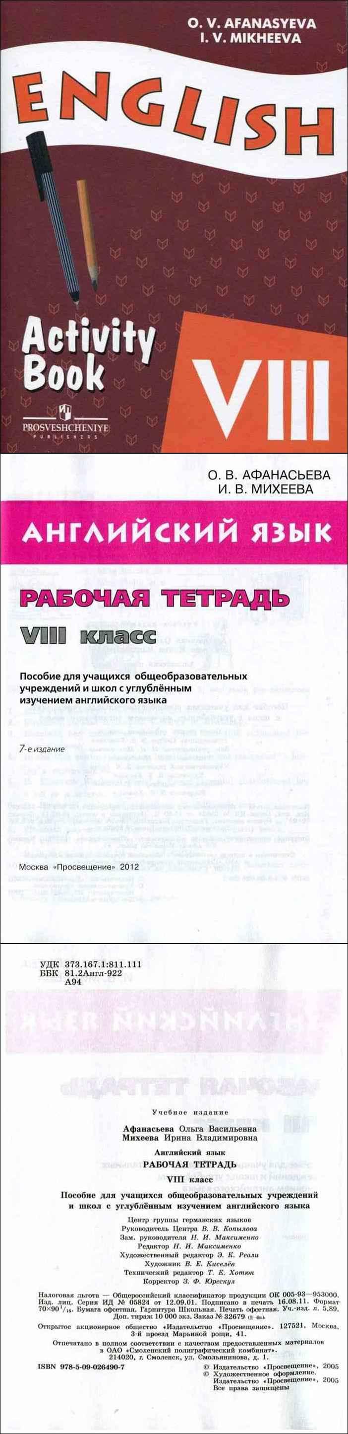 Activity book 10 класс афанасьева скачать pdf
