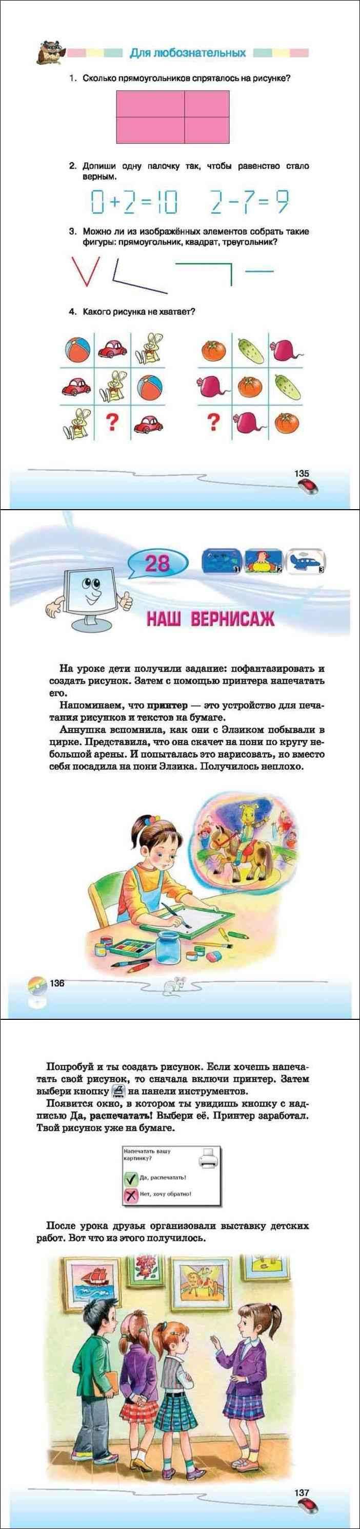 Решение задач по информатике 2 класс ломаковская заявление на материальную помощь от студента
