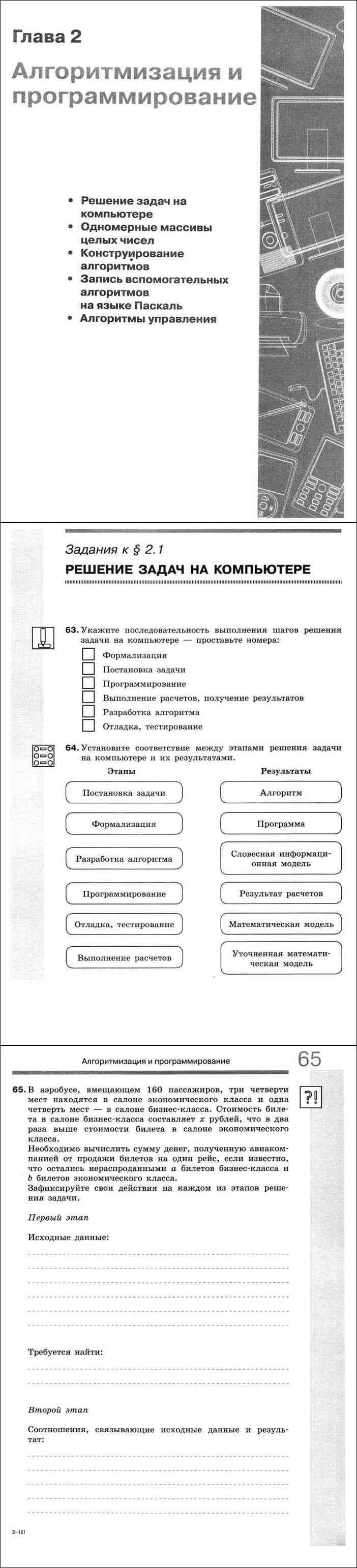 Последовательность выполнения шагов решения задачи на компьютере круги эйлера множества примеры решения задач