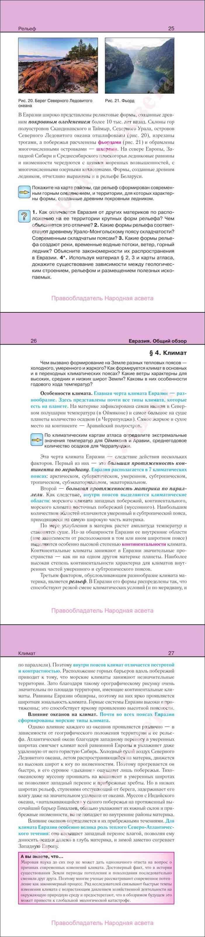 почта россии оплатить кредит отп банка
