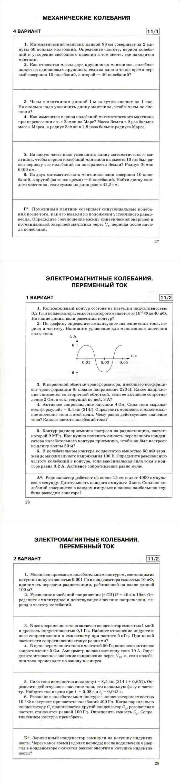 Решение задач куперштейна 10 класс решения задач по операторам