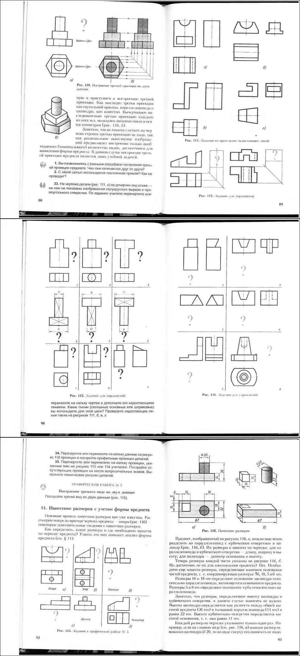 9 класс по рабочая тетрадь 2017 черчению ботвинников гдз Учебник По