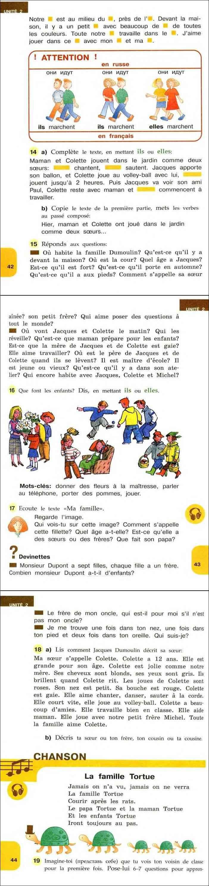 читать учебник французский язык 4 класс береговская часть 1